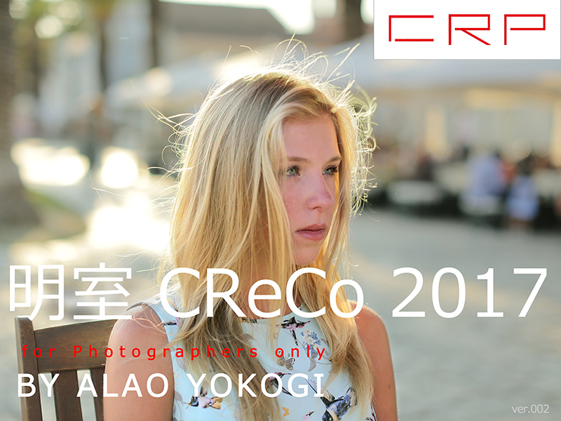 amazon kindle 『CRP 明室CReCo2017』